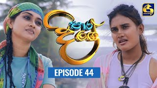 Paara Dige Episode 44 || පාර දිගේ  ||  20th JULY 2021 Thumbnail