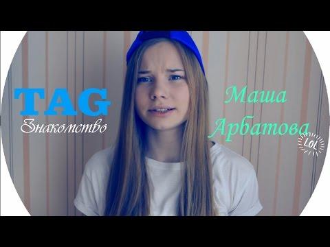 TAG: Знакомство♥ │Masha Arbatova