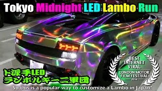 ド派手LEDランボルギーニ軍団 諸星一家 夜間首都高爆走編  Morohoshi Tokyo Midnight LED Lambo Run  BEST VIRAL VIDEO WINNER thumbnail