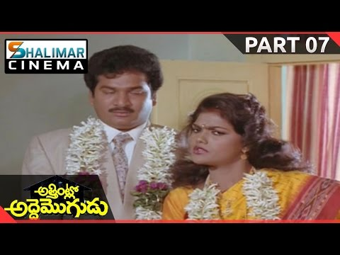 Atta Intlo Adde Mogudu Movie || Part 07/11 || Rajendra Prasad, NIrosha || Shalimarcinema