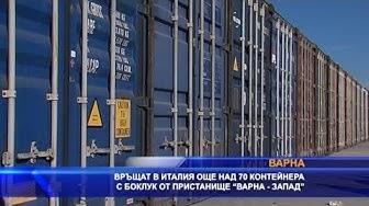 Връщат в Италия още над 70 контейнера с боклук от пристанище Варна