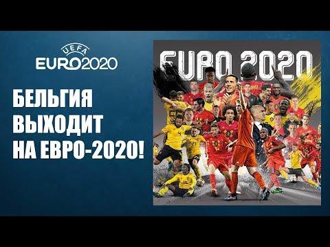 Бельгия выходит на Евро-2020 - результаты, таблицы, расписание