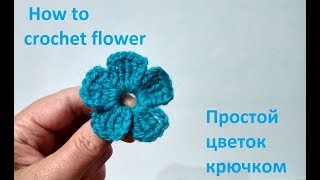 Crochet Flower For Beginners/ Как связать простой цветок крючком/ How to crochet flower