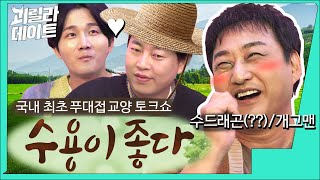 Our guest is not G-Dragon. It's Soo-Dragon. [Yong Jin Ho's Montrous Date] EP.22