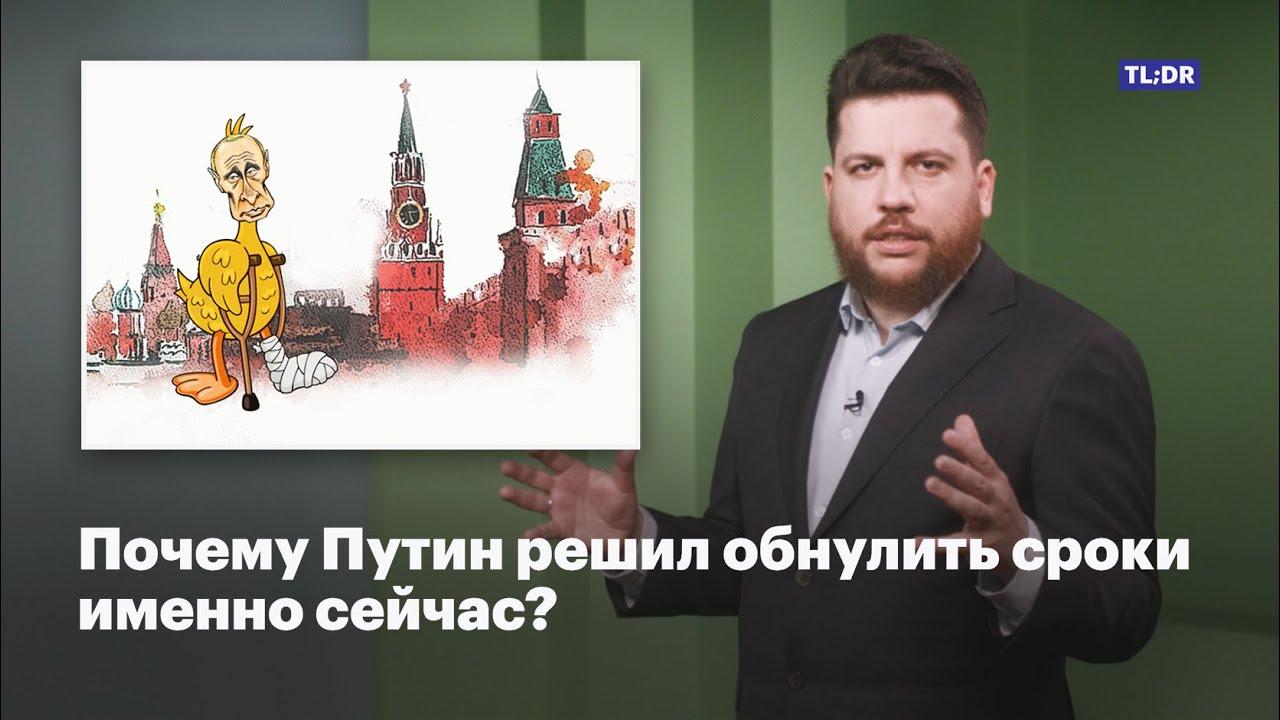 Почему Путин решил обнулить сроки именно сейчас?