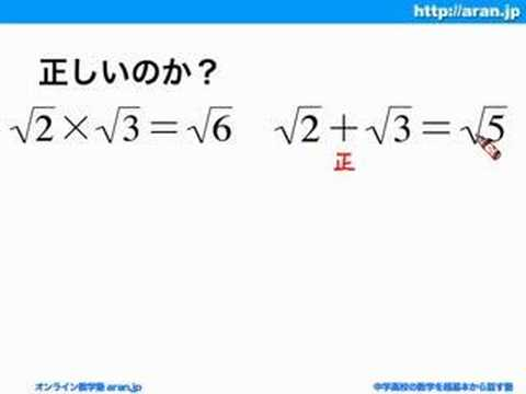 数学 中1 数学 正負の数 : 中3数学講座第2章平方根(6 ...
