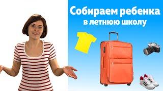Обучение ребенка за границей. Собираем вещи в летний языковой лагерь