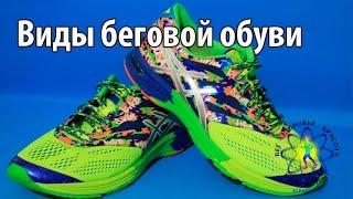 Виды обуви для бега летом. Марафонки\Полумарафонки\Тренировочные