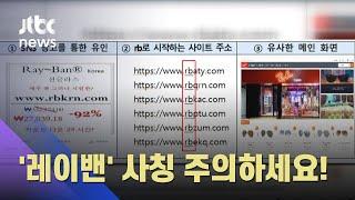 선글라스 브랜드 '레이밴' 사칭 피해 급증…'rb' 주…