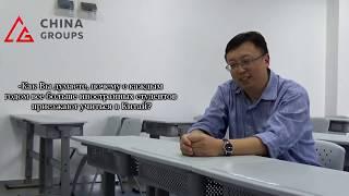 Что советует китайский преподаватель иностранным студентам?