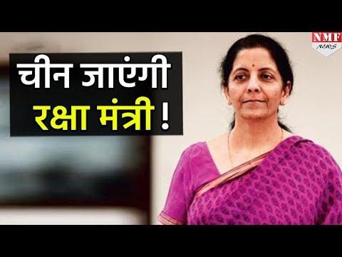 April में China की दौरे पर जा सकती हैं Defense Minister Nirmala Sitharaman
