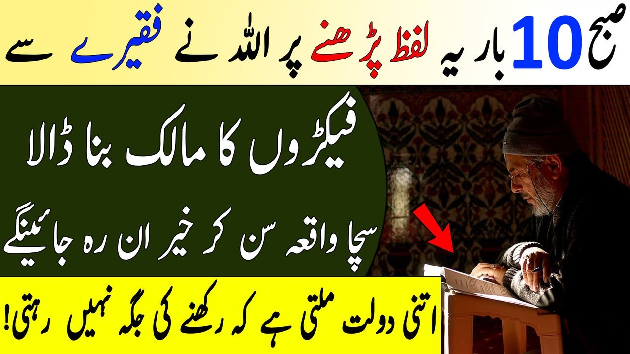 Allah Ne Kesey Mujy Ameer Banaya Dekho || How Allah made a servant rich