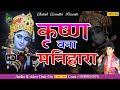 कृष्ण मनिहारा | Krishan Manihara | Rajasthani New Katha | Rajkumar Swami | Full Katha#Chetak