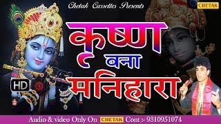 कृष्ण मनिहारा | Krishan Manihara | Rajasthani New Katha | Rajkumar Swami | Full Video Katha#Chetak
