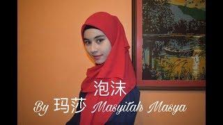 G.E.M《泡沫 Bubble》Cover by 玛莎 Masya Masyitah