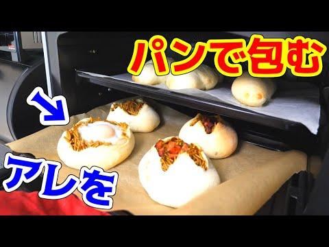 あのパンをこんな形で作ってもいいんじゃない?