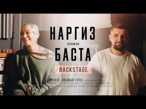 Наргиз ft. Баста - Прощай, любимый город BACKSTAGE thumbnail