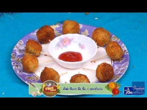 ஏழாம் சுவை - Cheese Potato Lollipop Recipe | Velicham Tv Entertainment