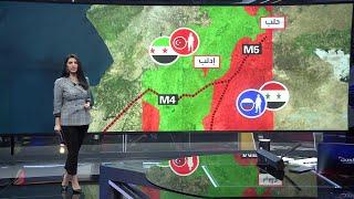 ما بين سيطرة النظام السوري وتقدم القوات التركية.. ما هو واقع طريق M4 الاستراتيجي؟