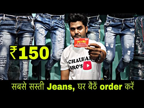 ₹900 में 6 जींस ख़रीदे | INDIA CHEAPEST JEANS WHOLESALE MANUFACTURER DOBBY KNITTED ROUGH COTTON PANT