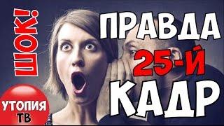 ШОК! Вся правда о 25 кадре!(В этом видео Вы узнаете всю правду о 25 кадре! Действительно ли существует его чудодейственный эффект или..., 2016-03-13T09:44:26.000Z)