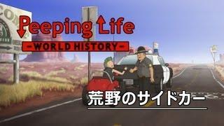 荒野のサイドカー Peeping Life-World History #16 thumbnail
