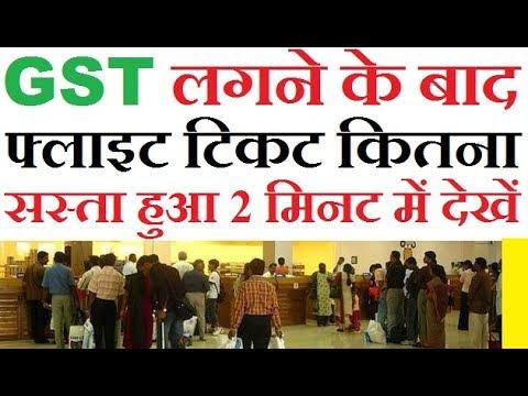 Gst Tax On Flight Tickets How Much Gst Tax On Flight Tickets Hindi 2017