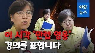 """WSJ """"한국 사람들은 정은경을 '영웅'이라 부른다""""……"""