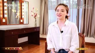 《CCTV空中剧院 》 20191113 越剧《家》(访谈)| CCTV戏曲