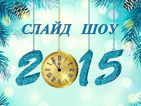 Слайд шоу  Обои рабочего стола Новогодние 2015