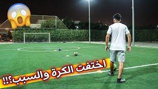تحدي تسجيل الأهداف من دون ما تلمس الكرة الارض ** الكرة أختفت و السبب ؟! **