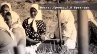 Рассекреченная история.Брежнев.Фильм 1-й.(3 серия из 4) 2012