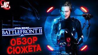 зВЁЗДНЫЕ ВОЙНЫ ТАЩАТ?  Star Wars: Battlefront 2 (2017) - обзор и мнение о сюжете