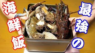 簡単でうますぎる海鮮メシ!【ガンガン焼き】って知ってますか?