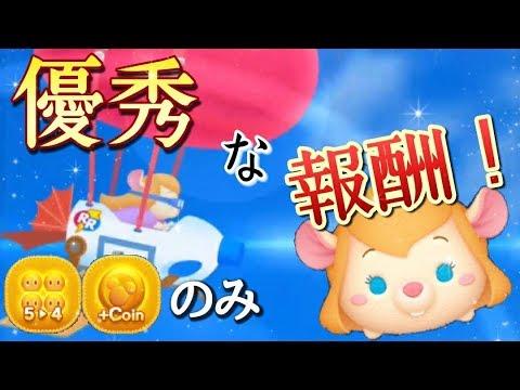 【ツムツム】ガジェット 優秀な報酬!5→4のみコイン稼ぎ スキル3 【tsumtsum】