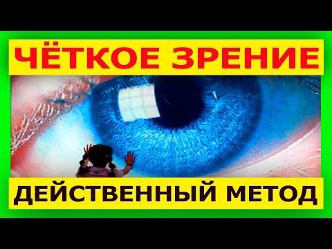 Лекции Жданова В. Г. «Верни себе зрение» в шести частях