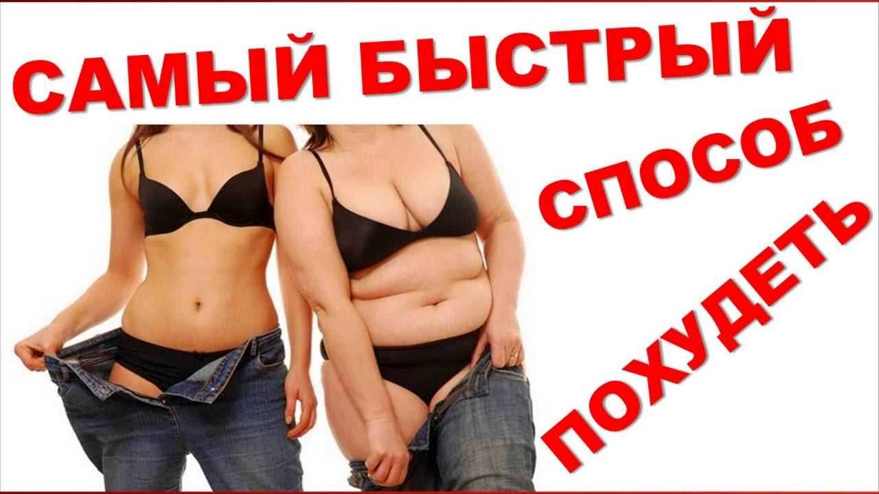 быстрый способ похудеть мужчине