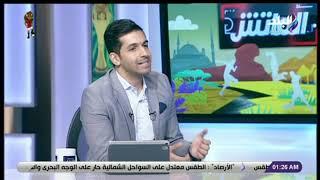الماتش - أحمد عفيفي تعليقا على أزمة عمرو وردة وفتاة الانستجرام: البشر بتحب الفضيحة وما حدث ليس تحرش