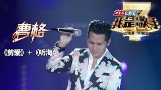 我是歌手-第二季-第14期-曹格《剪爱》+《听海》-【湖南卫视官方版1080P】20140411