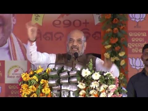 Shri Amit Shah addresses Yuva Mahasammelan in Balangir, Odisha : 05.04.2018