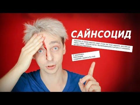 видео: Массовый БАН российской НАУКИ