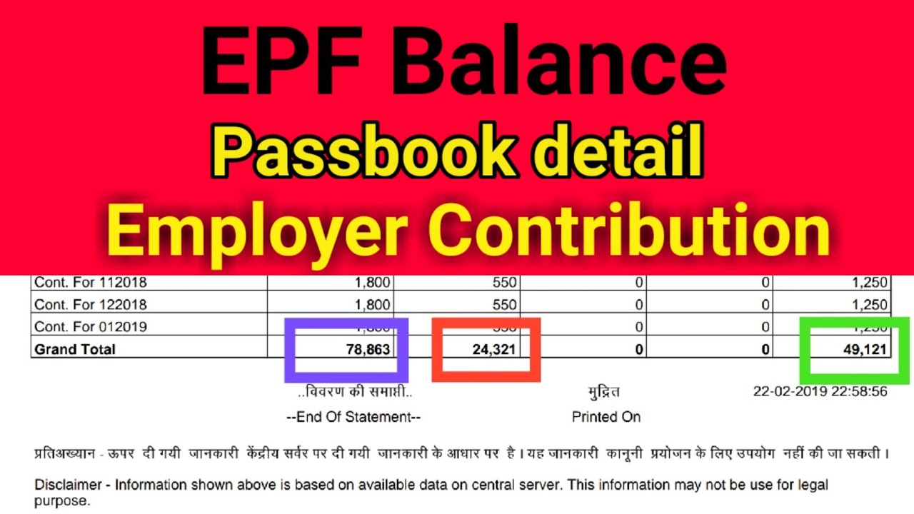 Check PF balance online | Know passbook details online using uan | Employer  contribution in EPF