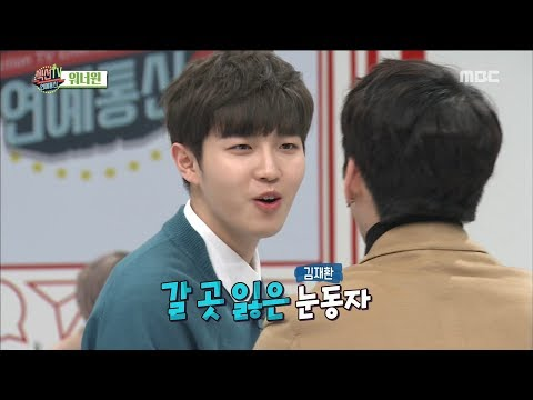[Section TV] 섹션 TV - ONG SEONG WU Exposes The Secrets Of KIM JAE HWAN 20180326