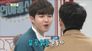 [Section TV] 섹션 TV - ONG SEONG WU exposes the secrets of KIM JAE HWAN 20180326