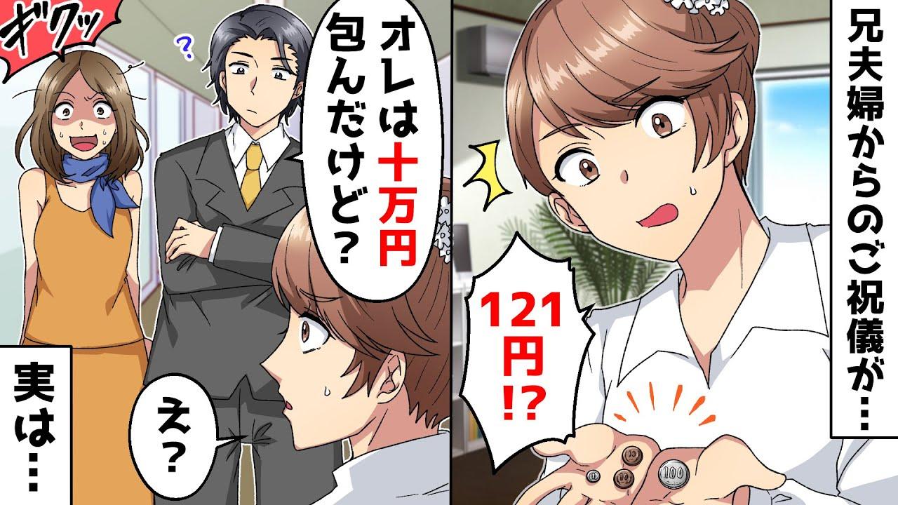 兄夫婦から結婚式のご祝儀がたったの121円…兄「俺は十万円包んだけど?」→実は…