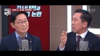 [MBC 100분토론] 검사내전과 인국공 논란 878회