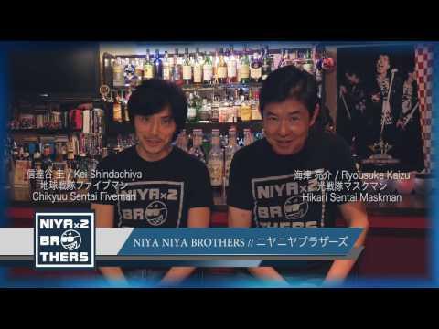 ニヤニヤシスターズ Vol 2 : NIYA NIYA BROTHERS CM