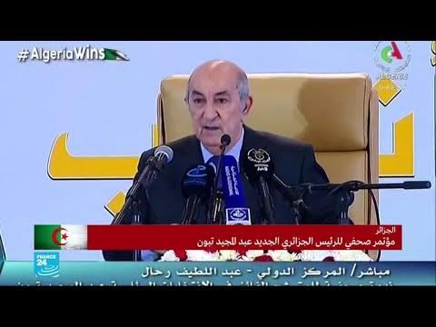رئيس الجزائر الجديد عبد المجيد تبون يجيب عن أسئلة الصحفيين  - نشر قبل 31 دقيقة