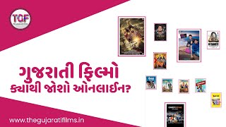 Where to watch Gujarati Movies Online??! - The Gujarati Films