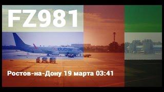 Авиакатастрофа в Ростове на Дону...
